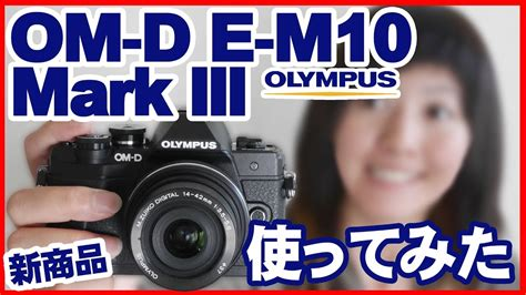 [Tomoyo] OLYMPUS OM-D E-M10 Mark III Hands On First Look